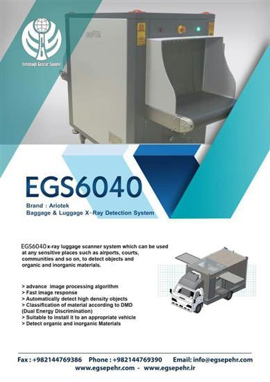 تصویر دستگاه ایکس ری بازرسی چمدانی 6040