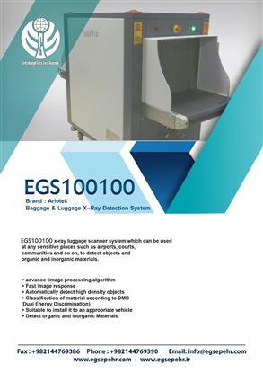 تصویر دستگاه ایکس ری بازرسی چمدانی  100100